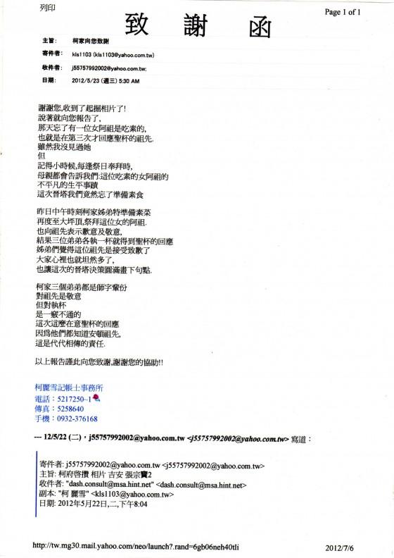::: 內政部全國殯葬資訊入口網 :::_插圖